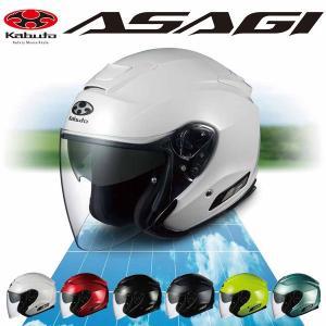 OGK KABUTO ASAGI アサギ ジェットヘルメット オープンフェイス OGKカブト