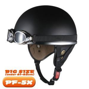 OGK PF-5X ゴーグル付き ハーフヘルメット フラットブラック ビッグサイズ/125cc以下対応
