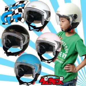 ダムトラックス ダムキッズ ポポGT キッズサイズ ジェットヘルメット ソリッドカラー|motostyle