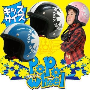 ダムトラックス ダムキッズ POPOWHEEL(ポポウィール) キッズサイズ スモールジェットヘルメット|motostyle