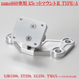 ヤマハ GARMIN zumo660用 ビレットマウントII A : XJR1300、XT250、XG250、T-MAX|motostyle