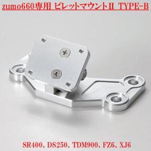 ヤマハ GARMIN zumo660用 ビレットマウントII B : SR400、DS250、TDM900、FZ6、XJ6|motostyle