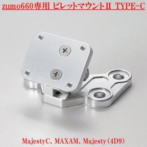 ヤマハ GARMIN zumo660用 ビレットマウントII C : マジェスティC、マグザム、マジェスティ(4D9)|motostyle