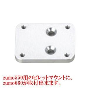 ヤマハ GARMIN zumo660用 ビレットベース ☆ zumo550用ビレットマウントにzumo660が取付可能!|motostyle