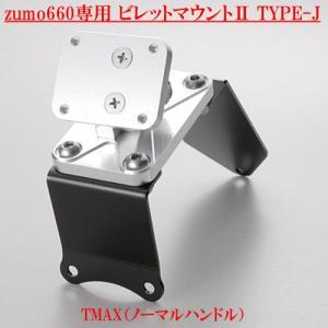 ヤマハ GARMIN zumo660用 ビレットマウントII J : TMAX(ノーマルハンドル車)|motostyle