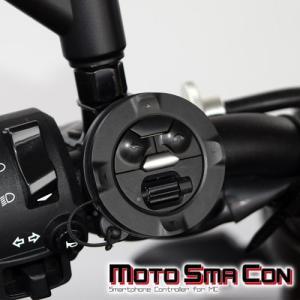 Moto SmaCon モトスマコン モーターサイクル専用リモコン Q5K-YSK-001-Y70|motostyle