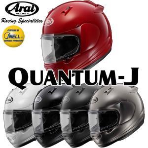 アライ QUANTUM-J(クアンタム-J) フルフェイスヘルメット|motostyle