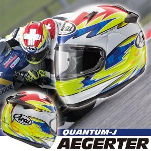 アライ QUANTUM-J AEGERTER(クアンタム-J エジャーター)  D・エジャーター レプリカ フルフェイスヘルメット|motostyle