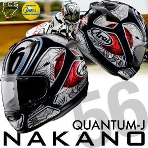 アライ QUANTUM-J NAKANO(クアンタム-J ナカノ) 中野真矢選手 レプリカ フルフェイスヘルメット|motostyle