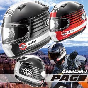 アライ QUANTUM-J PAGE (クアンタム-J ページ) フルフェイスヘルメット|motostyle