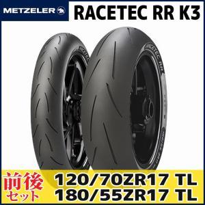 RACETEC RRは、サーキットでコンマ1秒のラップタイム短縮を目指すレーシングライダーから、サー...