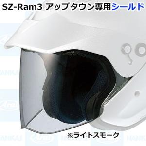 アライ アップタウン2シールド SZ-Mアップタウン、SZ-Ram3アップタウン、SZ-Ram4アッ...