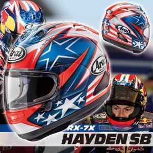 アライ RX-7X HAYDEN SB(ヘイデンSB) フルフェイスヘルメット ニッキー・ヘイデン選手 レプリカモデル ご予約|motostyle