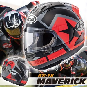 アライ RX-7X MAVERICK(マーベリック) フルフェイスヘルメット M・ビニャーレス レプリカモデル|motostyle