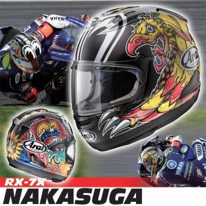 アライ RX-7X NAKASUGA(ナカスガ) フルフェイスヘルメット 中須賀克行選手 レプリカモデル|motostyle