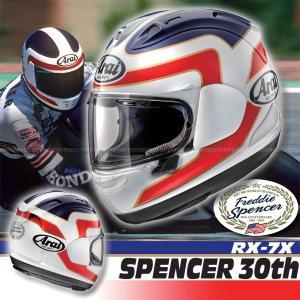 アライ RX-7X SPENCER 30th(スペンサー 30th) フルフェイスヘルメット フレディ・スペンサー 30周年記念レプリカモデル|motostyle