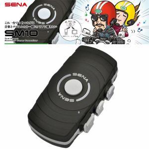 SENA(セナ) SM10-01 Bluetooth ステレオ オーディオアダプター トランスミッター 日本国内正規代理店品|motostyle