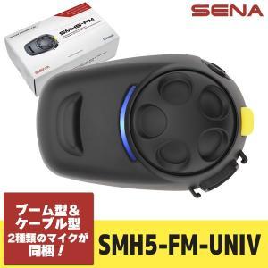 SENA(セナ) SMH5-FM-UNIV FMラジオ付き Bluetoothインカム(1台) ユニバーサルキット 日本国内正規代理店品 0410007H/4560246093021|motostyle