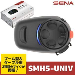 SENA(セナ) SMH5-UNIV モーターサイクル/バイク用 Bluetoothインターコム ユニバーサルキット 1台セット 日本国内正規代理店品 4560246093007|motostyle