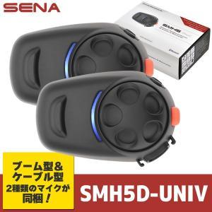 SENA(セナ) SMH5D-UNIV モーターサイクル/バイク用 Bluetoothインターコム ユニバーサルキット 2台セット 日本国内正規代理店品