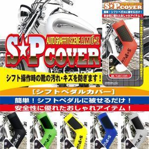 東洋マーク AMU-Z SP COVER シフトペダルカバー|motostyle