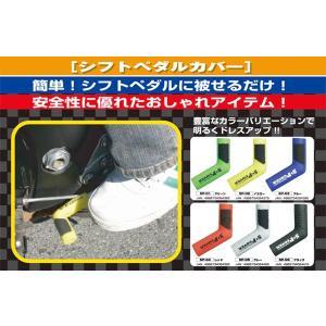 東洋マーク AMU-Z SP COVER シフトペダルカバー|motostyle|02