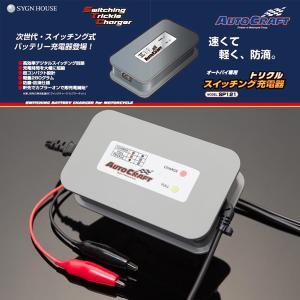オートクラフト SP121 スイッチング トリクル充電器 12V バッテリー用充電器