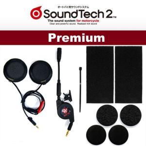 WINS SOUND TECH 2(サウンドテック 2) プレミアムエディション Premium Edition STX-02 ヘルメットスピーカーセット|motostyle
