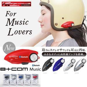 サインハウス B+COM Music(ビーコム ミュージック) Bluetooth オーディオレシーバー|motostyle