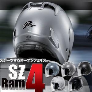 アライ SZ-Ram4 ラム4 ジェットヘルメット|motostyle