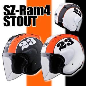 アライ SZ-Ram4 STOUT ラム4 スタウト ジェットヘルメット 東単オリジナル|motostyle