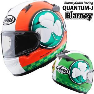 アライ QUANTUM-J Blarney (クアンタム-J ブラーニー) フルフェイスヘルメット キーロン・ムーニ モデル 東単オリジナルグラフィック|motostyle