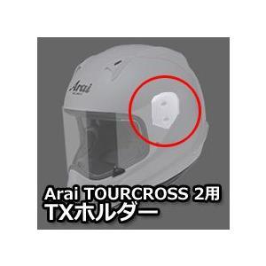アライ ツアークロス2/3用 TXホルダー (白) Arai HELMET
