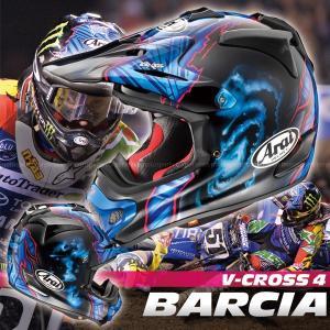 アライ V-Cross4 BARCIA(VX4 バーシア) ジャスティン・バーシア選手 レプリカ オフロードヘルメット|motostyle