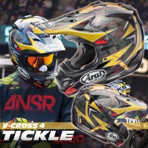 アライ V-Cross4 TICKLE(VX4 ティックル) オフロードヘルメット ブロック・ティックル選手 レプリカモデル|motostyle
