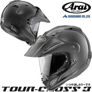 アライ TOUR-CROSS 3 フラットブラック オフロードヘルメット ツアークロス3|motostyle