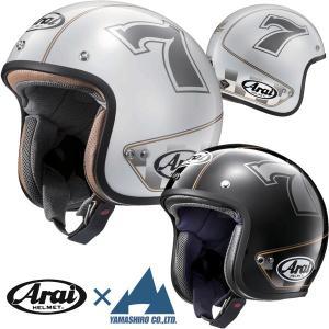 アライ×山城 CLASSIC MOD CAFE RACER(クラシック・モッド カフェレーサー) ジェットヘルメット