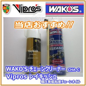 当店お勧めの、チェーン・メンテナンスセットです!!  ■ WAKO'S(ワコーズ) チェーンクリーナ...