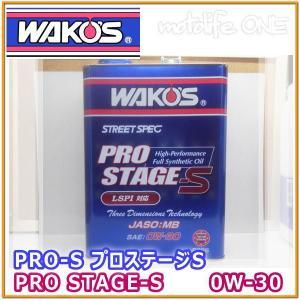 ワコーズ プロステージS 0W30 PRO-S30 高性能ストリートスペックエンジンオイル E225 4L|motowan