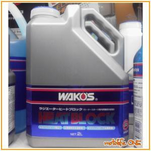 レース専用ラジエーター冷却液  放熱・防錆・消泡の各成分の組み合わせにより、強力で安定した冷却性能が...