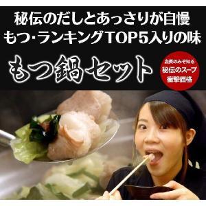 もつ鍋ランキング1位 到着後レビューを書いてちゃんぽん麺+1玉! しかも2点同時購入で1,000円(税抜)OFF お試しセット もつ鍋|motsuhiko