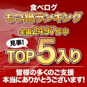 もつ鍋ランキング1位 到着後レビューを書いてちゃんぽん麺+1玉! しかも2点同時購入で1,000円(税抜)OFF お試しセット もつ鍋|motsuhiko|02