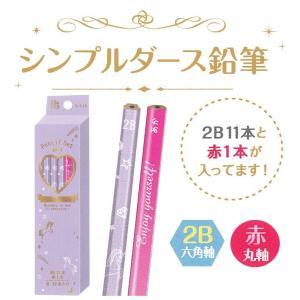 文房具 かわいい 鉛筆 文具セット シンプルダース鉛筆セット 2B鉛筆 えんぴつ 文具セット 筆記具...