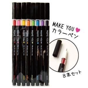 ■商品名:MAKE YOUカラーペン8本セット(品番:pen81200) ■商品アイテム:カラーペン...