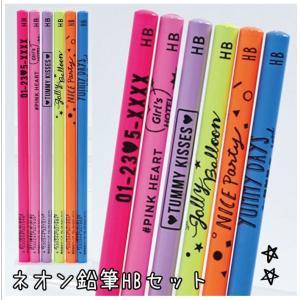 ■商品名:ネオン鉛筆セット ■カテゴリ:筆記具 鉛筆 HB鉛筆 ■種類:1種類 ■サイズ :約 ΦH...
