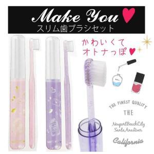 ■商品名:MAKEYOU メイクユー スリム歯ブラシセット ■品番:kez4 ■カテゴリ:歯ブラシセ...