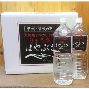 天然高アルカリイオン水『りょう泉 はやぶさ』 1.5L 1箱...