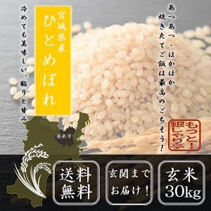GW5/3〜5/6までお休み米 30kg 29年産  玄米 ...