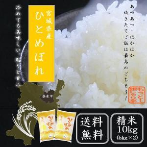 米 5kg×2袋 平成29年  ひとめぼれ 10kg お米 ...