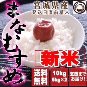 米 10kg 5kg×2袋 平成29年  まなむすめ お米 ...